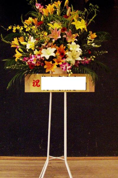 名古屋市千種区の花屋グラッシーのお祝いスタンド7