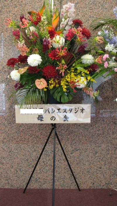 名古屋市千種区の花屋グラッシーのお祝いスタンド9
